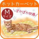 ご購入5,400円(税込)以上で送料無料!!【猫 あったか】ホットカーペット Mサイズ PHK-545E[防寒 ...
