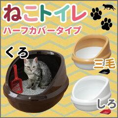 【猫 トイレ】ネコのトイレハーフカバー P-NE-500-H しろ・くろ・三毛 アイリスオーヤ…