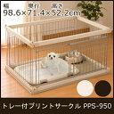 トレー付プリントサークル PPS-950P アイボリー/ブラ...