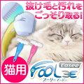 ペット用ブラシフーリーイージー猫用ピンクイエローブルーアイリスオーヤマ