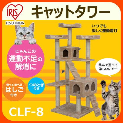 《当店イチオシ★!!》キャットタワー 据え置き キャットランド CLF-8 ビッグタイプ 送料無料 猫タ...
