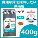 【最大350円OFFクーポン】ロイヤルカナン 猫 FCN ユ...