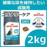 ロイヤルカナンユリナリーケア2kg[AA]【TC】【キャットフードドライ成猫】3182550842938