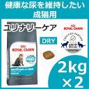 ロイヤルカナン 猫 FCN ユリナリー ケア 2kg×2個セ...