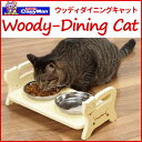 猫 食器台 木製 キャティーマン ウッディーダイニング キャット ドギーマンハヤシ ねこ 食事 テーブル ペット用品 組み立て 滑り止め 調節 [EC] キャットランド【D】 その1