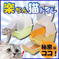 楽ちん猫トイレ フード付きセット グリーン・オレンジ RCT-530F[システムトイレ ネコト…