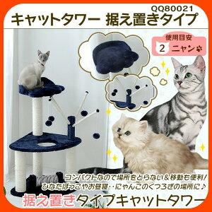 キャットタワー 据え置き QQ80021[猫タワー ねこタワー キャットランド …