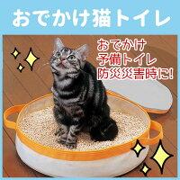 おでかけ猫トイレOCT-390