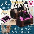 折りたたみソフトキャリー Mサイズ POTC-500A (耐荷重:約8kg) あす楽対応 小型犬 猫 ペットキャリー キャリーバッグ 布製 ショルダー 折り畳み おりたたみ おでかけ 通院 ペット用品 ブラウン ピンク