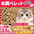 猫砂木質ペレット33L(20kg)送料無料取り寄せ品ネコ砂ねこ砂ペレット燃料ペレットストーブシステムトイレキャットランド楽天【TD】