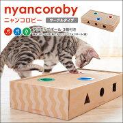 ニャンコロビー ボックス おもちゃ ボールトーイ nyancoroby 段ボール キャットニップ キャット エイムクリエイツ キャットランド