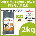 《当店イチオシ★!!》ロイヤルカナン 猫 FCN ヘアー&スキン ケア 2kg ≪正規品≫ 健...