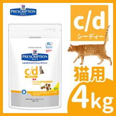 食事療法食 ヒルズ プリスクリプション ダイエット 猫用 c/d マルチケア 4kg[ペット …