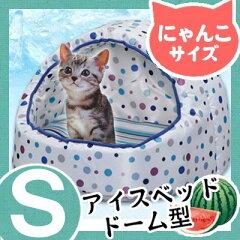 【送料無料】【ペット用冷却マット】アイスベッド ドーム型 Sサイズ P-CDB-S ホワイト/ブルー[クールマット ひんやり マット 冷却シート ペット ネコ 犬 イヌ 冷却ベッド 猫 ネコ 夏 ベッド 小型犬 猫 保冷剤 アイリスオーヤマ]【0530pe_fl】【RCP】