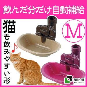 リッチェル ペット用 ウォーターディッシュ!犬も猫も飲みやすいお皿型でケージやサークルに取...
