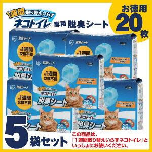 5,400円(税込)以上で送料無料!1週間取り替えいらずネコトイレ脱臭シート 20枚×5袋セットTI...