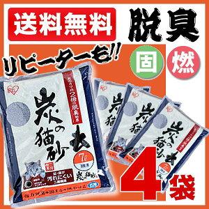 人気の炭の猫砂4袋セットが送料無料!【送料無料】[猫砂]炭の猫砂 7L× 4袋セット [猫砂 ネ...