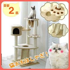 【送料無料】キャットタワー 据え置き ロータイプ QQ80083 ベージュ[猫タワー ねこタワー キャットランド 爪とぎ おしゃれ 置き型]【D】【0530pe_fl】【RCP】