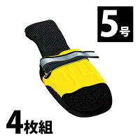 全天候型ブーツ【5号/4枚組み】犬用フットウェア[OFT]【D】
