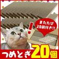 つめとぎ20個入りまたたび付き猫の爪とぎ爪みがきダンボール段ボール爪やすり爪研ぎ[PC]【D】