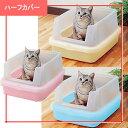 【36%OFF】ネコのトイレ ハーフカバー N...