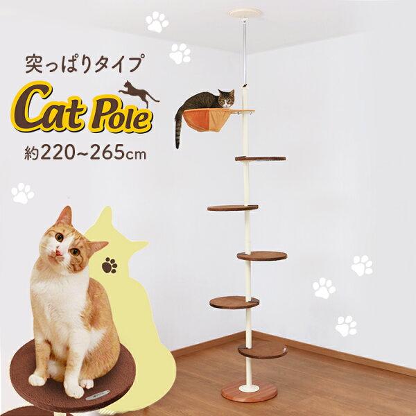 キャットタワースリム猫タワー省スペーススリムタワー突っ張りつっぱりハンモック付くつろぐキャットポールボンビキャットポールナチュラ