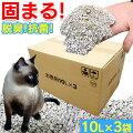 がっちり固まる猫砂3袋セット