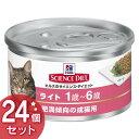 【2H全品ポイント3倍!24日11時・21時〜】【猫】ヒルズ...