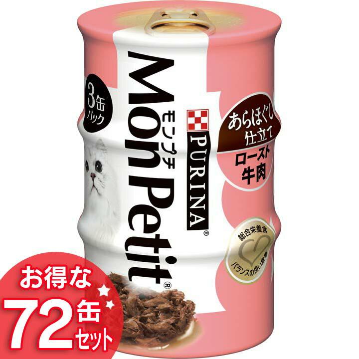 【24セット(計72缶)】モンプチセレクション ロースト牛肉85gX3缶パック MonPetit 缶詰 キャット フード ネスレ日本 【D】