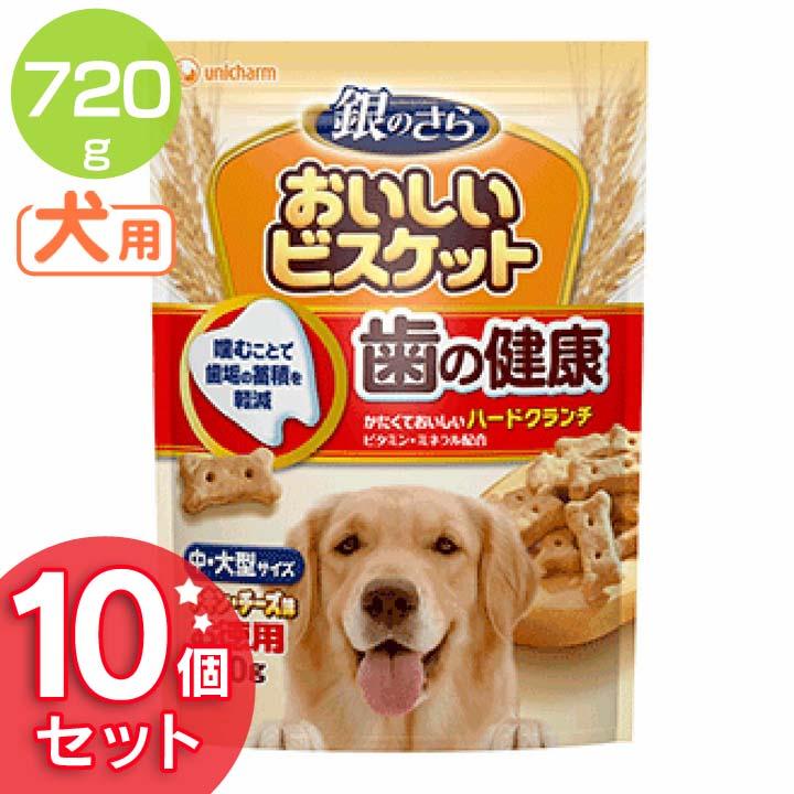 【10個セット】おいしいビスケット 歯の健康中・大型サイズ720g 送料無料 犬用 ごはん いぬ ふーど ユニ・チャーム 【D】