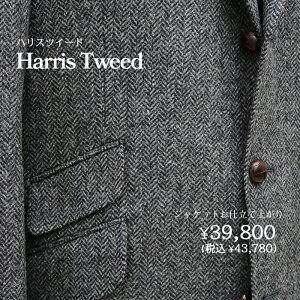 ハリスツイードジャケット(Harris Tweed) オーダージャケット 秋冬 ツイード 柄数限定 特別価格 送料無料