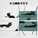 ネコ柄プリーツ布マスク(黒猫) - 猫雑貨専門店きゃっとばけーしょん