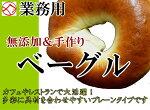 【業務用】プレーンベーグル大(15cm)