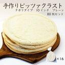 【業務用 送料無料】手作りピザ:ナポリタイプ 10インチ プレーン 80枚セット