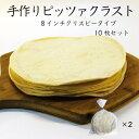 【業務用 冷凍 ピザ生地】8インチ クリスピータイプ 10枚セット 手作りピザ クリスピー