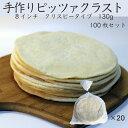 【送料無料 業務用 ピザ生地】130g 厚め クリスピータイプ 100枚セット 手作りピザ クリスピー 1