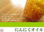 にんにくのオイル漬け/110gボトルタイプ
