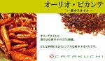 オーリオピカンテ/唐辛子オイル/100g