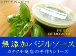 ペストジェノベーゼ(バジルソース)/80g/爽やかなバジルの香り
