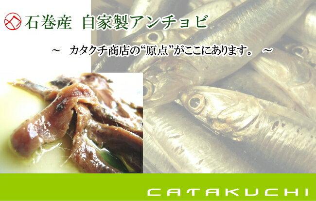 カタクチ商店『石巻産アンチョビ』