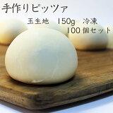 【業務用】手作りピザ:150g玉生地100個入り ピザ生地