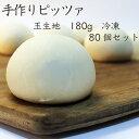 【業務用】手作りピザ 180g 玉 生地 80個 ピザ生地 冷凍