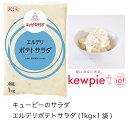 【業務用】キューピー キューピーのサラダ エルデリポテトサラダ (1kg×1袋)
