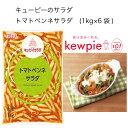 【送料無料】【大容量】【業務用】キューピー キューピーのサラダ トマトペンネサラダ (1kg×6袋)