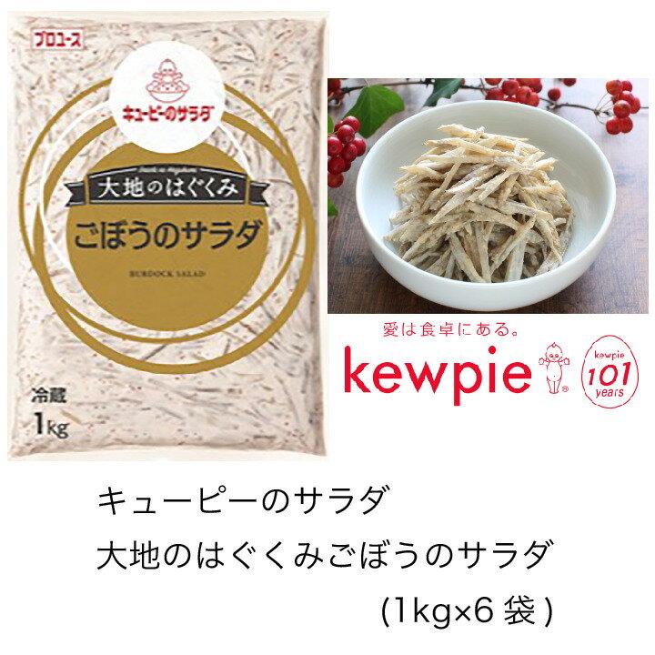 洋風惣菜, サラダ  (1kg6)