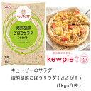 【送料無料】【大容量】【業務用】キューピー キューピーのサラダ 焙煎胡麻ごぼうサラダ(ささがき) (1kg×6袋)
