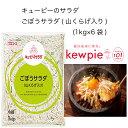 【送料無料】【大容量】【業務用】キューピー キューピーのサラダ ごぼうサラダ(山くらげ入り) (1kg×6袋)