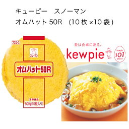 【送料無料】【大容量】【業務用】キューピー スノーマン オムハット50R (10枚×10袋)