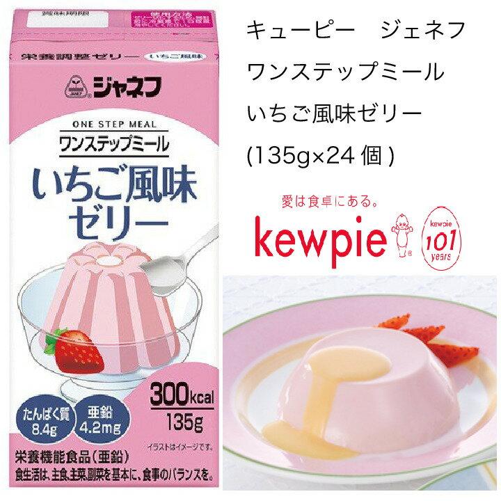 栄養調整食品, その他  (135g24)