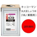 【送料無料】【業務用】【大容量】キッコーマン 丸大豆しょうゆ(18L/業務用)